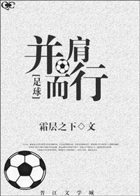 [足球]并肩而行