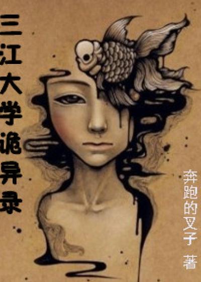 三江大学诡异录