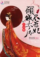 江山祭:倾城太后不为妃