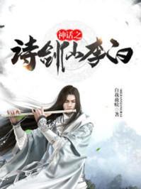 神话之诗剑仙李白