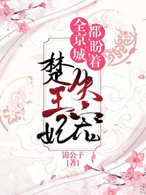 全京城都在盼着楚王妃失宠