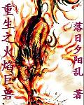 重生之火焰巨兽