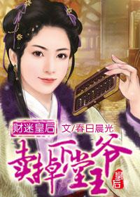 财迷皇后:卖掉绝情王爷