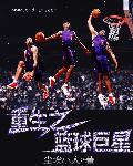 重生之篮球巨星