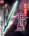 麻衣道者之龙津剑