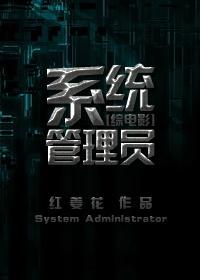 [综电影]系统管理员