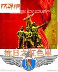 抗日之红色军阀